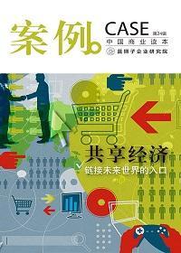 案例:共享经济,链接未来世界的入口(第24辑)