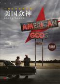 美国众神(6项世界幻想文学大奖大满贯!)