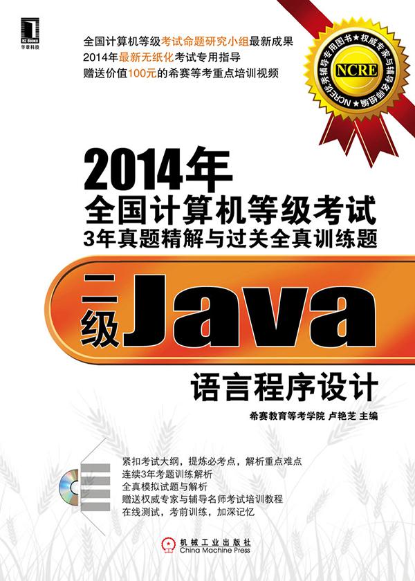 2014年全国计算机等级考试3年真题精解与过关全真训练题:二级Java语言程序设计