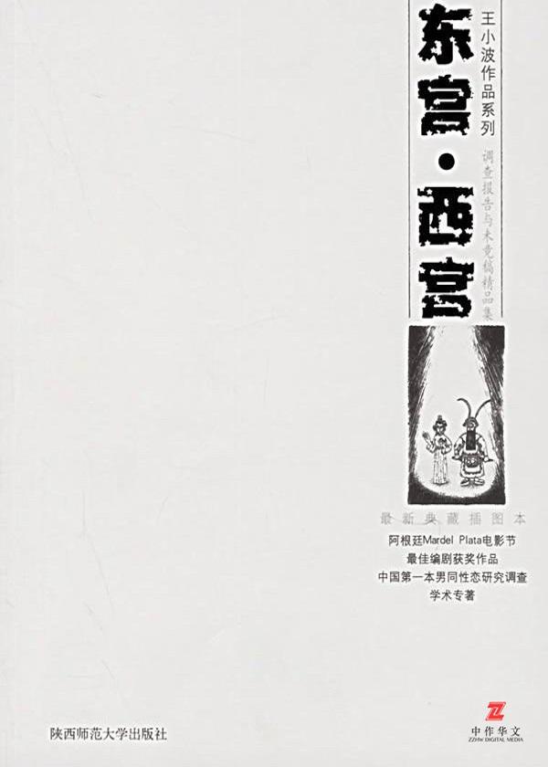 东宫·西宫:调查报告与未竟稿精品集