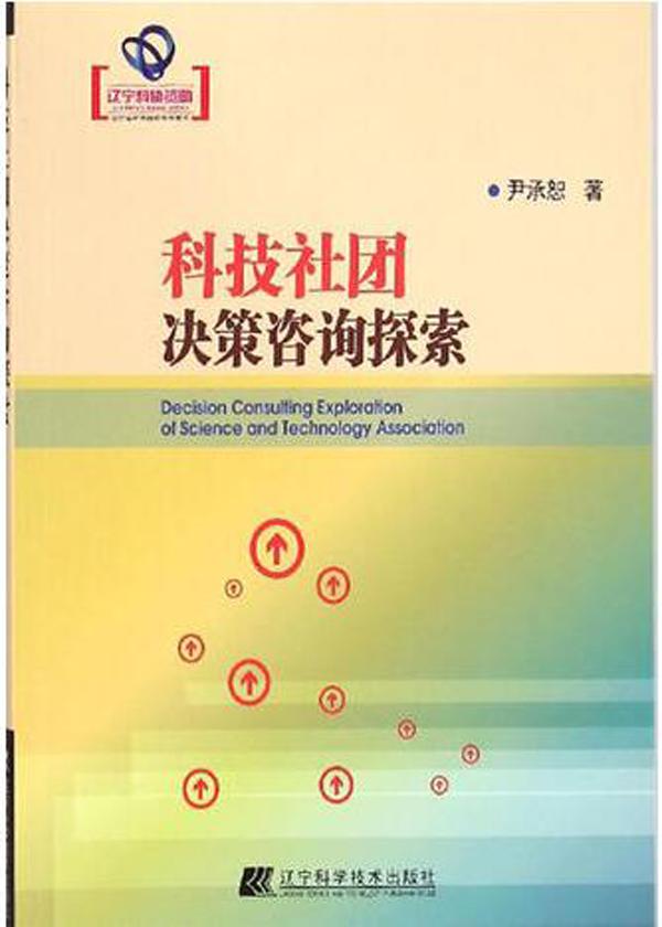 科技社团决策咨询探索