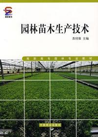 园林苗木生产技术