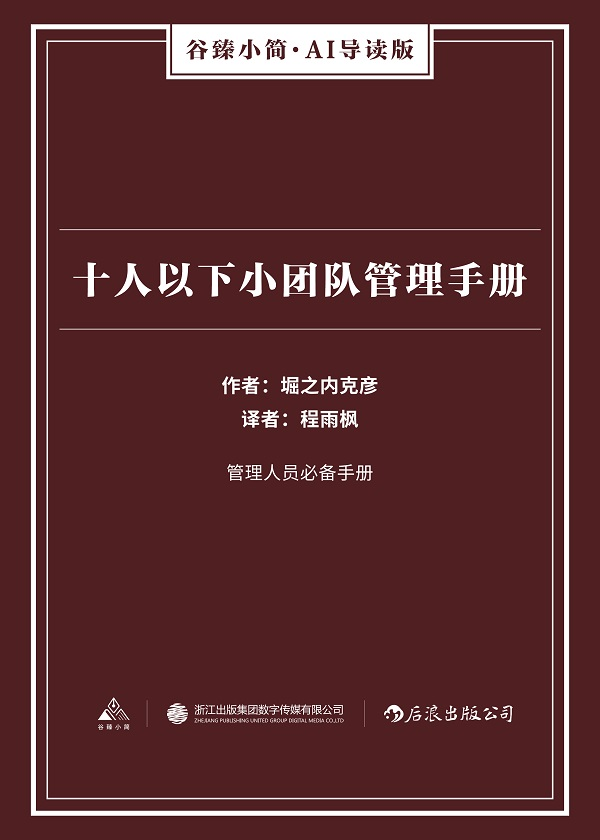 十人以下小团队管理手册(谷臻小简·AI导读版)