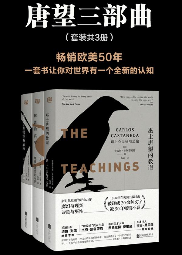 唐望三部曲(套装共3册)