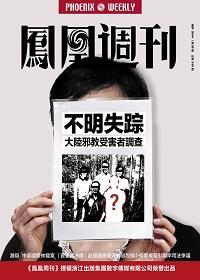 香港凤凰周刊·大陆邪教受害者调查
