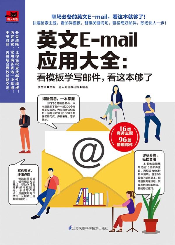 英文E-mail应用大全:看模板学写邮件,看这本够了