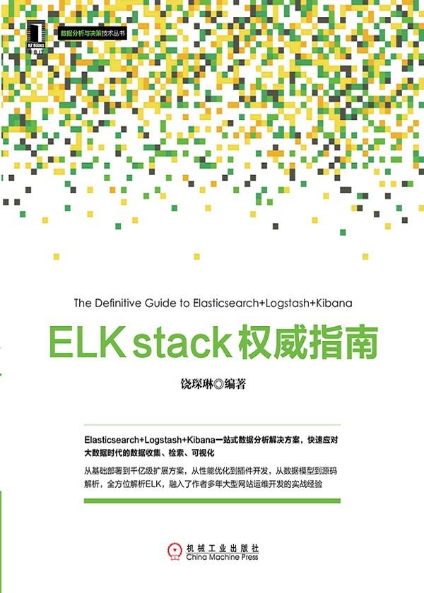 ELK stack权威指南