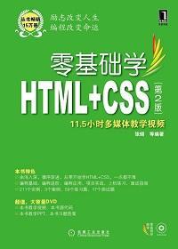 零基础学HTML+CSS(第2版)