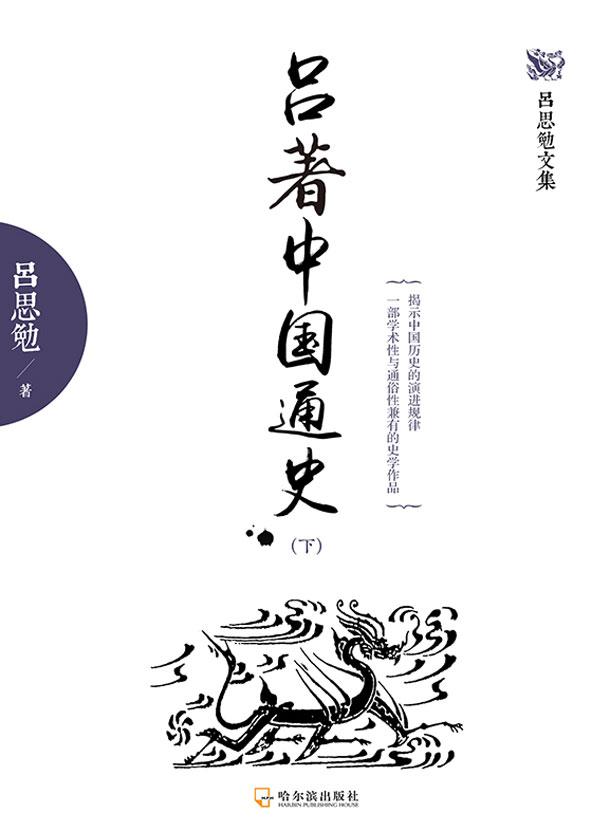 吕思勉文集·吕著中国通史(下)