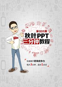 秋叶PPT:三分钟教程(第一辑)