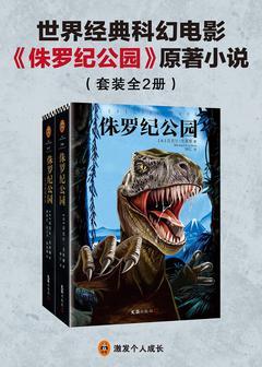侏罗纪公园(套装全2册)