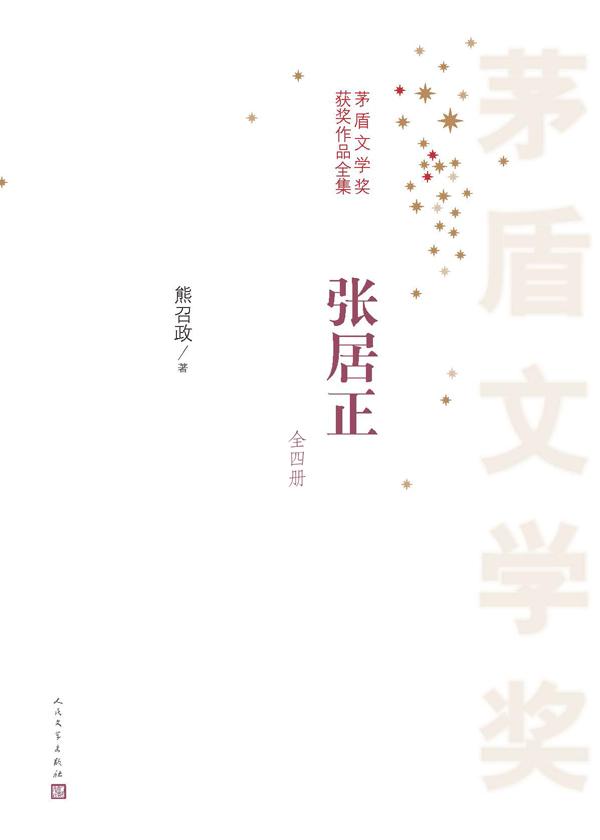 茅盾文学奖获奖作品全集·张居正(全四册)