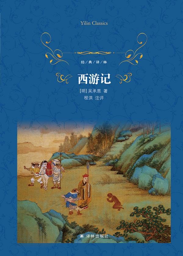 西游记(经典译林)