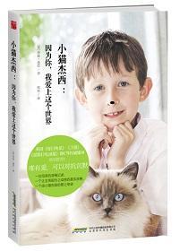 小猫杰西:因为你,我爱上这个世界
