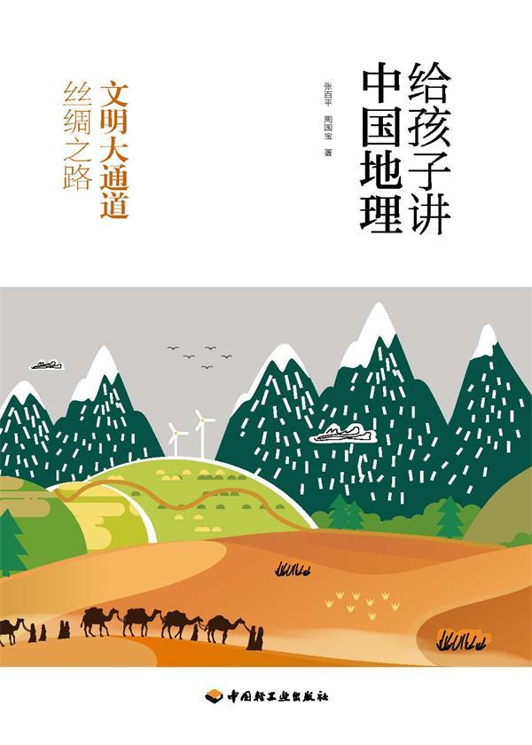 给孩子讲中国地理:文明大通道 丝绸之路