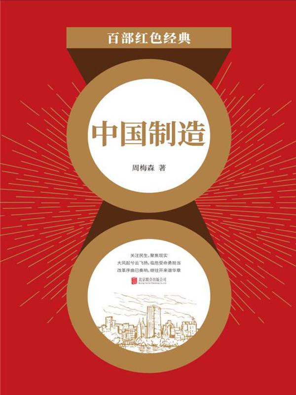 百部红色经典:中国制造
