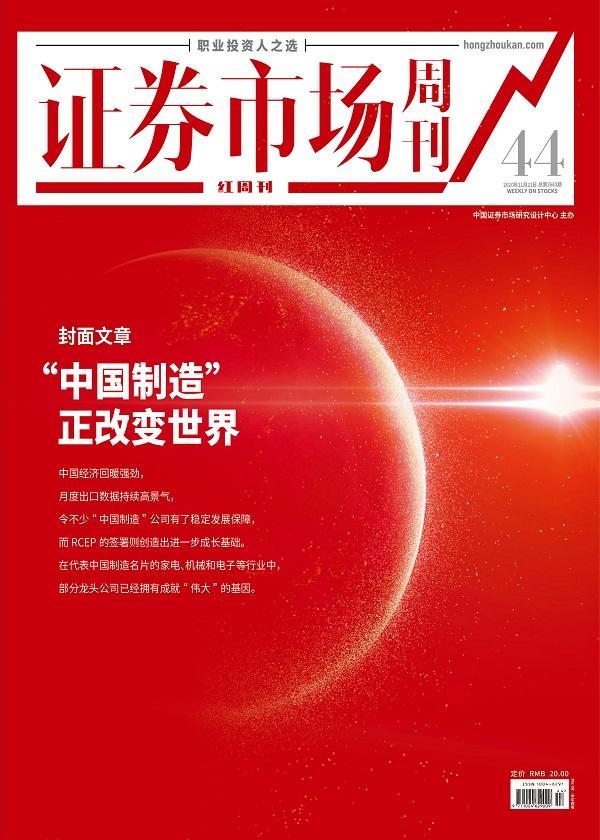 """""""中国制造""""正改变世界 证券市场红周刊2020年44期(证券市场红周刊)"""