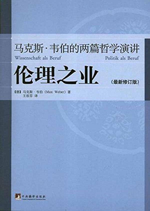 伦理之业:马克斯·韦伯的两篇哲学演讲