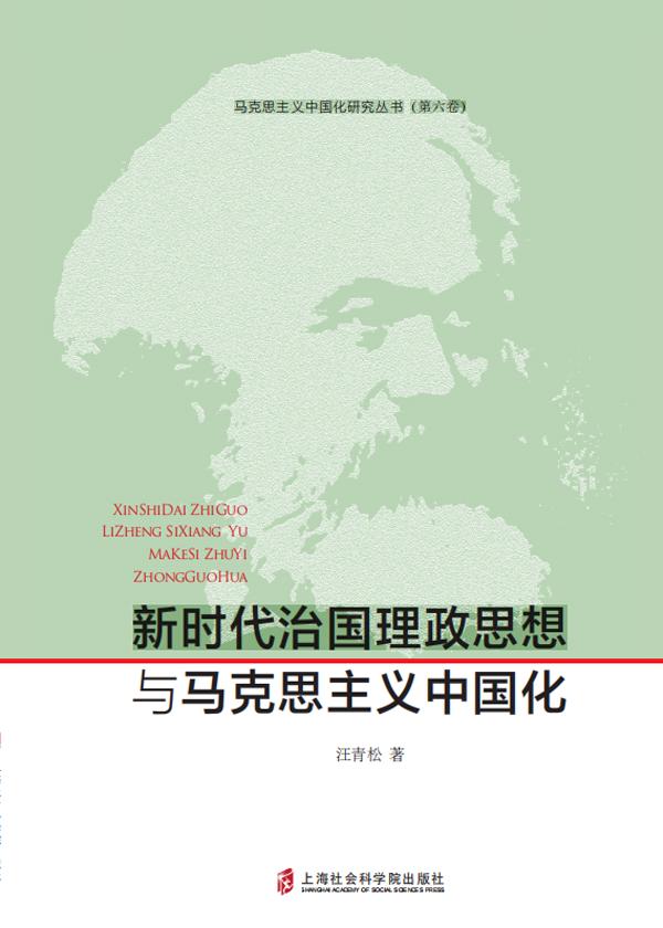 新时代治国理政思想与马克思主义中国化