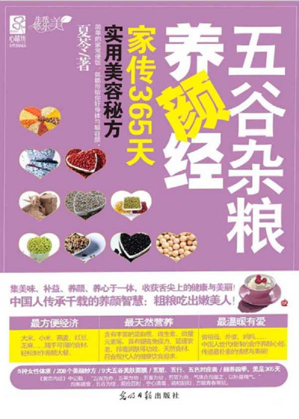 五谷杂粮养颜经:家传365天实用美容秘方