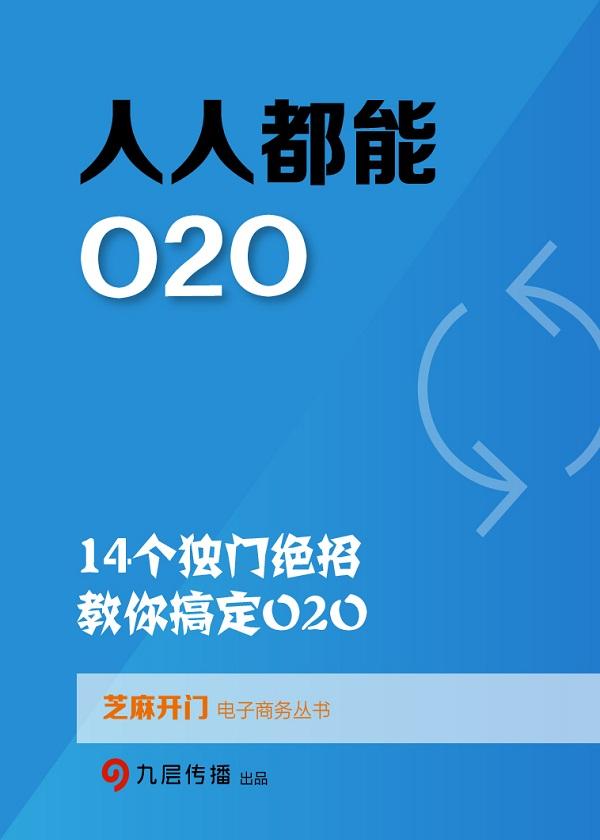 人人都能O2O(14个独门绝招,教你搞定O2O)