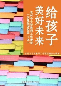给孩子美好未来--农村中小学教师工作漫谈(创建和谐校园16本)