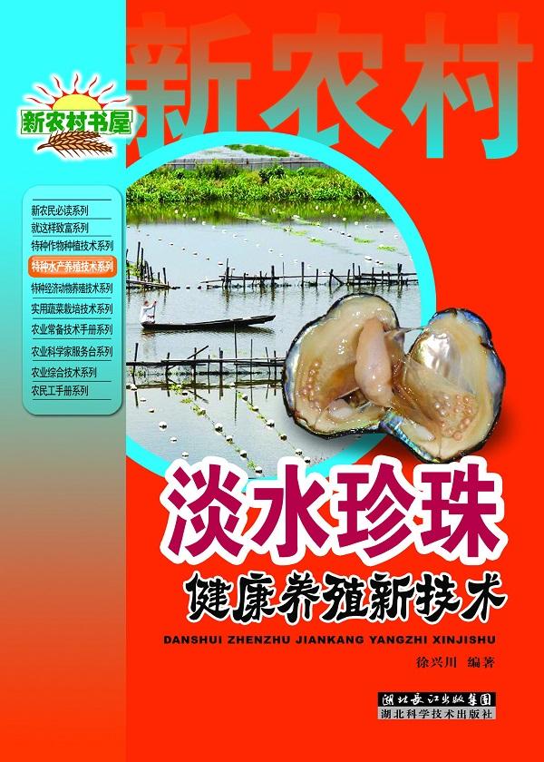 淡水珍珠健康养殖新技术
