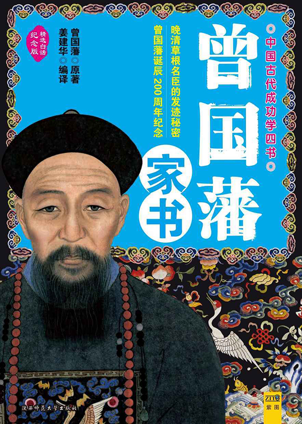 中国古代成功学四书 曾国藩家书