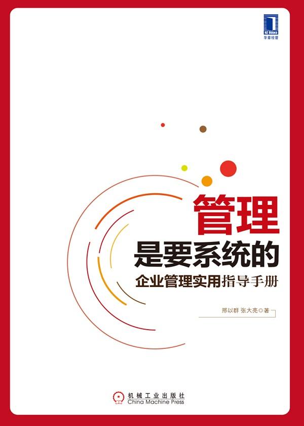 管理是要系统的:企业管理实用指导手册