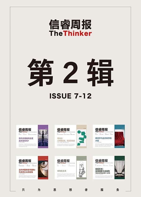 信睿周报·第2辑(第7-12期)