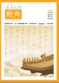 读书文摘·经典2016年8月刊