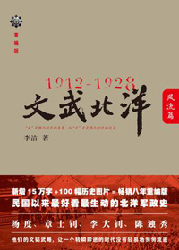 1912-1928:文武北洋·风流篇