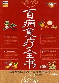 百病食疗全书:居家保健与养生的家庭食物药房