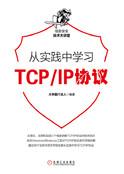 信息安全技术大讲堂·从实践中学习TCP/IP协议