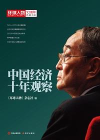 中国经济十年观察