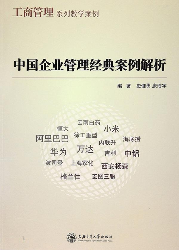 中国企业管理经典案例解析(工商管理系列教学案例)
