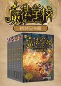 """魔法学校(套装9册):中国版的""""哈利波特"""""""