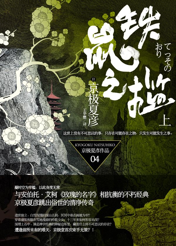 京极夏彦作品04·铁鼠之槛(上)