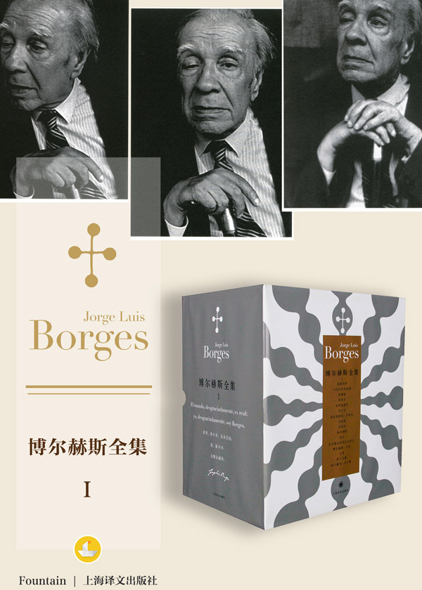 博尔赫斯全集第一辑(套装共16册)