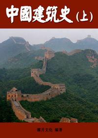 中国建筑史(上)