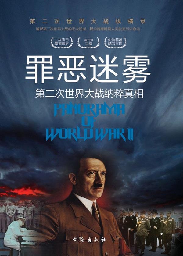 罪恶迷雾:第二次世界大战纳粹真相