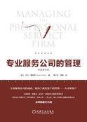 專業服務公司的管理(經典重譯版)