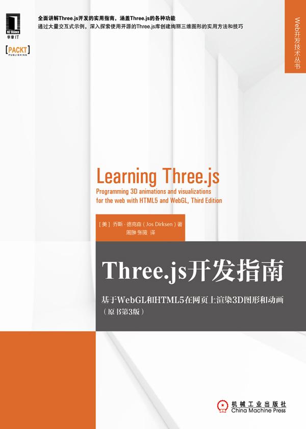Web开发技术丛书·Three.js开发指南:基于WebGL和HTML5在网页上渲染3D图形和动画(原书第3版)