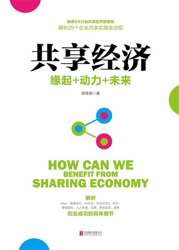 共享经济:缘起+动力+未来