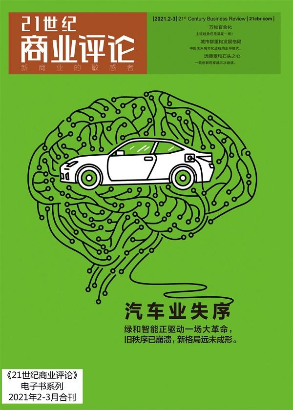汽车业失序《21世纪商业评论》2021年第2/3期