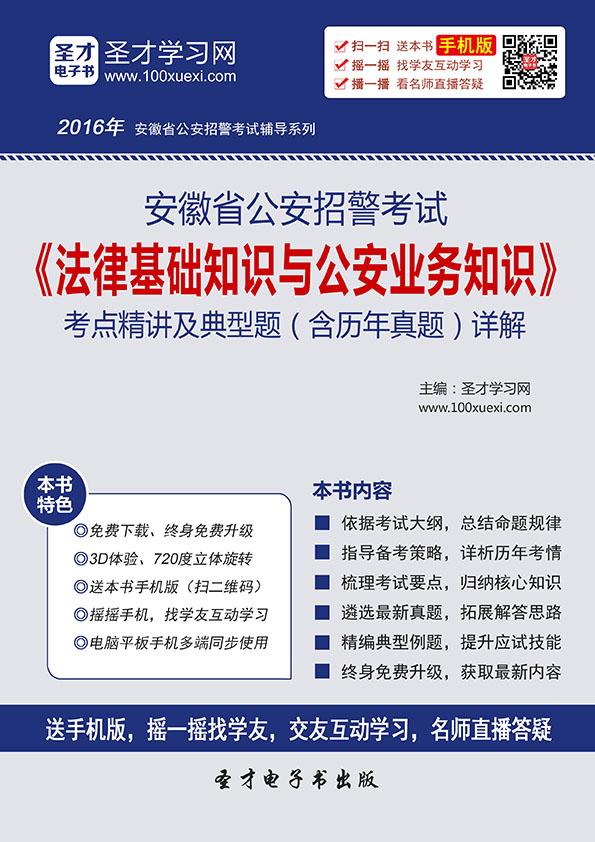2016年安徽省公安招警考试《法律基础知识与公安业务知识》考点精讲及典型题(含历年真题)详解