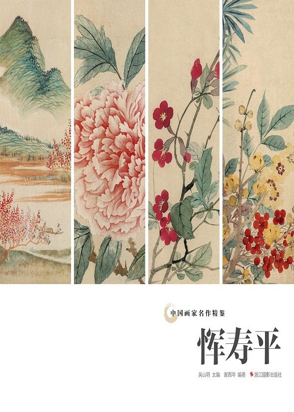 中国画家名作精鉴:恽寿平