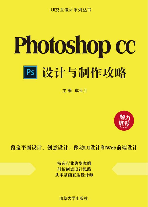 Photoshop CC设计与制作攻略