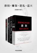原则+爆裂+混乱+盗火(套装共4册)