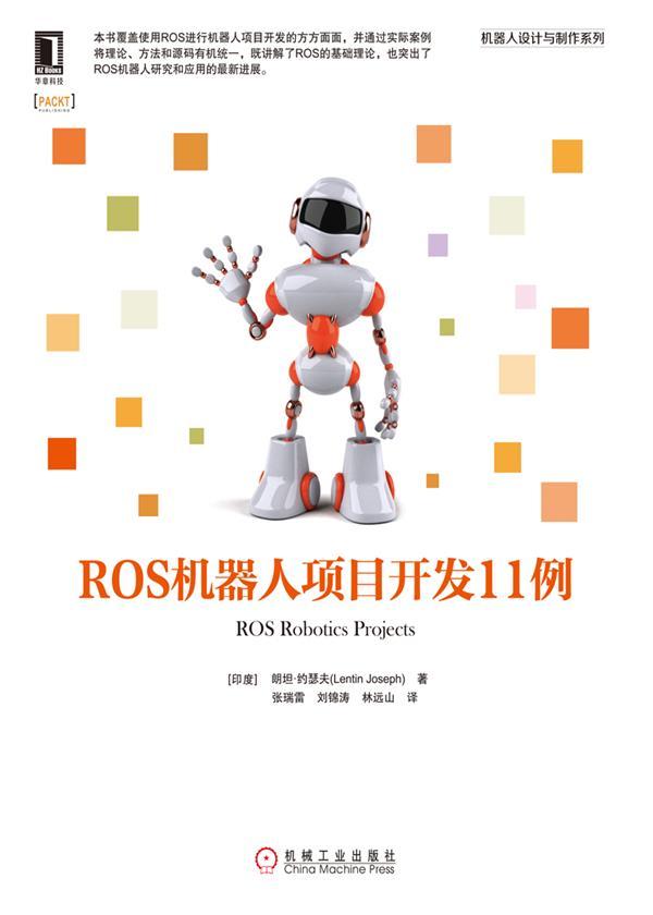 ROS机器人项目开发11例